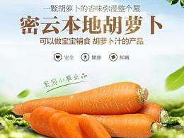 京东生鲜-密园小农胡萝卜蔬菜商详页设计