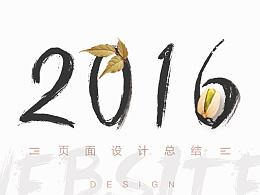2016页面设计总结