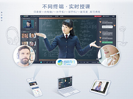 在线教育Web网页设计
