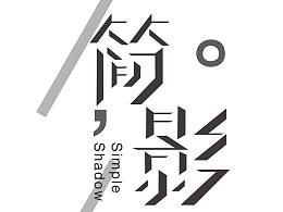 西行海报展:简影系列。