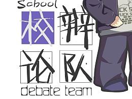 上海海洋大学校辩论队人物插画