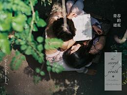 青春的谜底(中)——无尽夏