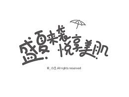 2016在韩后做的字体合集