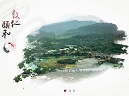 中国风-企业站设计稿