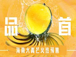 BANNER | 水果 电商