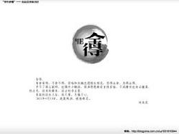 """""""字作多情""""---刘兵克字体日记(第三十期)"""