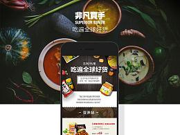 零食专题页-app 贝贝 母婴