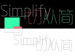 Simplify(一切从简)2.0