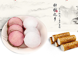 山药 淮山 产品页 内页 详情页 海报 平面 广告