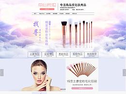 阿里巴巴中文站----点心彩妆子店铺首页 诚信通