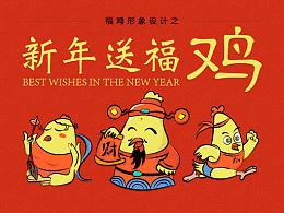 2017新年福鸡形象