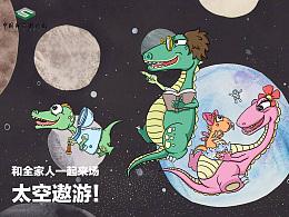 恐龙家族,给科技馆做的IP形象