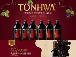 通化葡萄酒页面