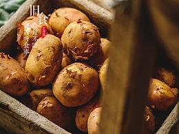 云南小土豆