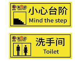 猎宝美食城标语指示牌