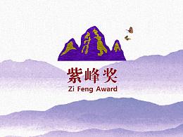 紫峰-奖牌、奖杯、金钥匙设计