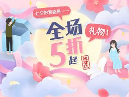 中国电信积分商城的七夕的活动主页和banner