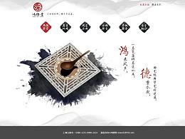 中国风 网站