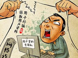 《全民防骗要你出手》江湖十种正确手撕骗子的姿势 腾讯守护者