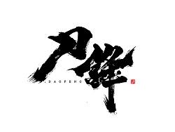 毛笔字体<柒月下> by 冬兴