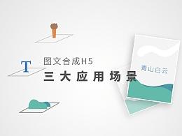 浅谈图文合成H5的三种典型应用场景:证件生成器、海报大片和在线Ps