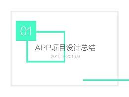 2015-2016app设计项目总结(一)