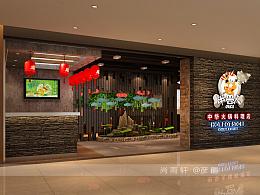半兽人中华火锅料理店