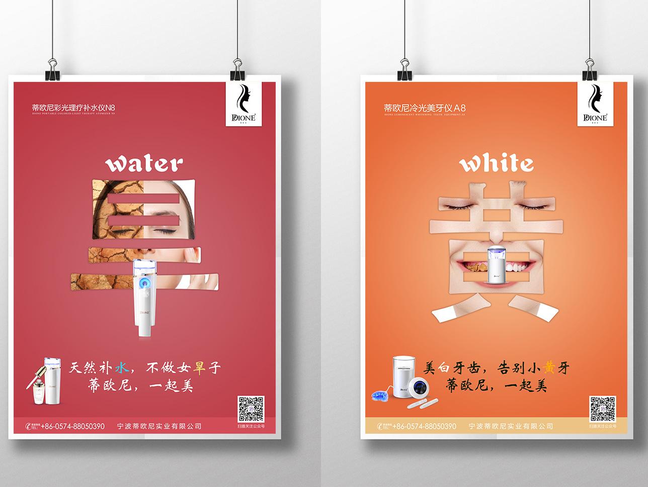 电梯广告画面-文字创意稿