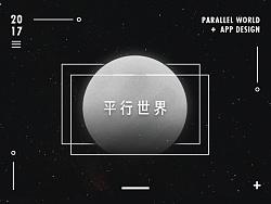 Parallel World APP Design