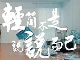 生活仕品牌创意宣传片系列之二《宅》