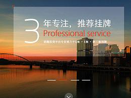 金融平台Web界面