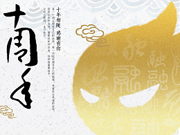 【十年相随,感谢有你】站酷十周年快乐~