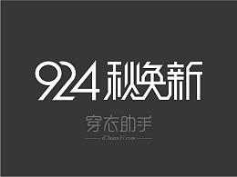 穿衣助手-924秋焕新活动专题