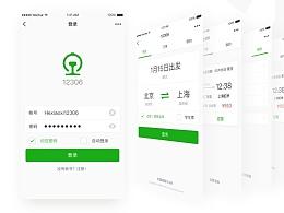 WeChat Mini Program for 12306