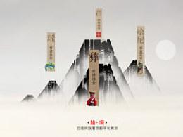 云南民族服饰数字化展示网站界面设计方案(样稿)