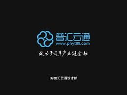 普汇云通宣传片-快闪版