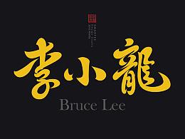 偶像/李小龙/字体设计