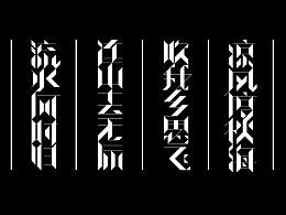 毕业设计 《门上门下-创意字体设计》#青春答卷2017#