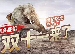 双11banner,国庆banner