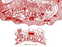 《小Z之中国梦》海报
