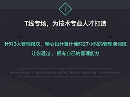 潜龙计划培训课程页面设计