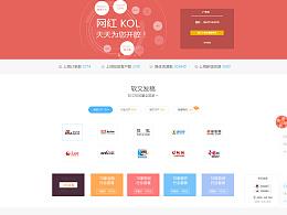 公司官网改版设计自媒体营销平台-首页