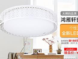 灯具 吸顶灯详海报设计  数码3c