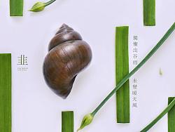 韭与螺 by YUM汤汤