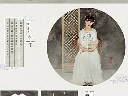 中国风素萝女装品牌街页面
