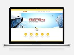 企业官方网页设计