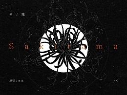PV制作-|幸魂|sakitama