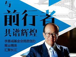长江商学院校园招聘