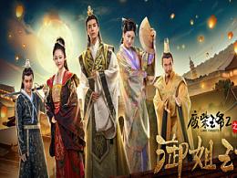 《废柴王爷2之御姐王妃》电影主海报设计