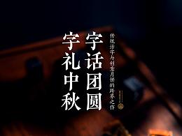 字禮中秋 系列月餅設計